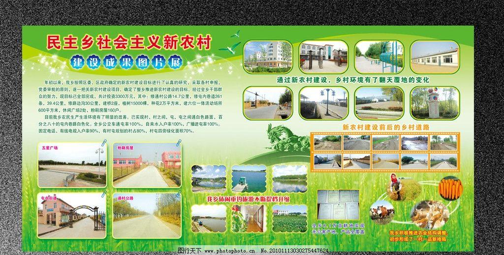 民主乡展板 农业展板 农业 农业形象 农业宣传 成果图片展 新农村展板