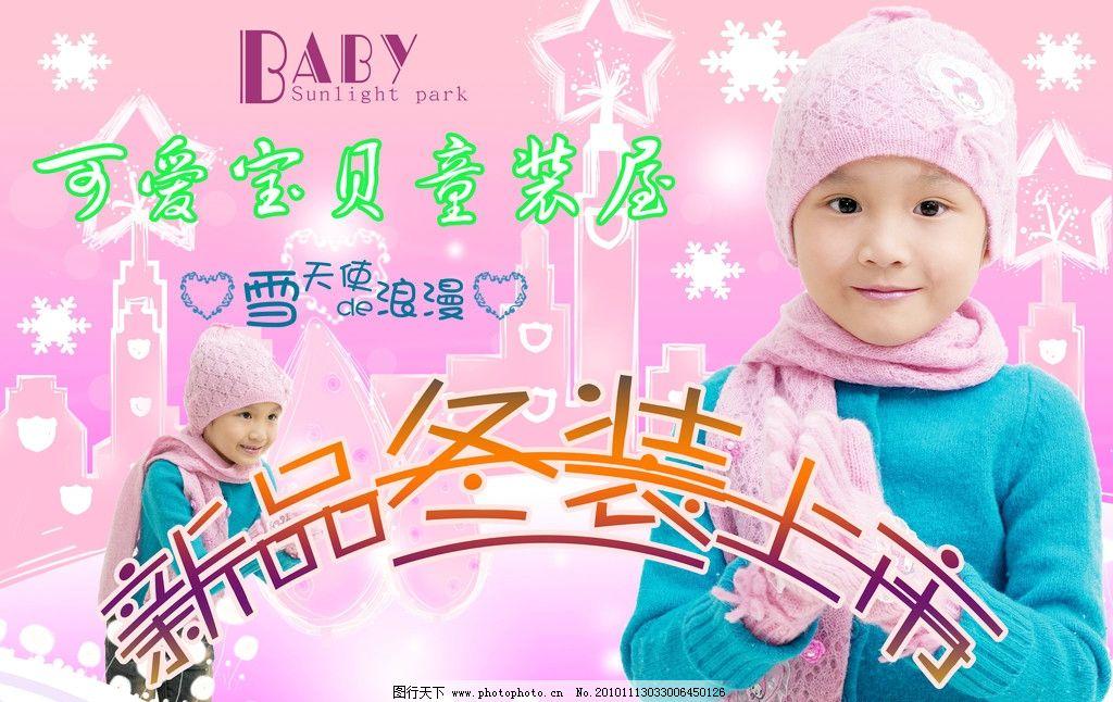 雪花 可爱女孩 冬装上市 童装 新品冬装上市 可爱宝贝童装店 baby 心
