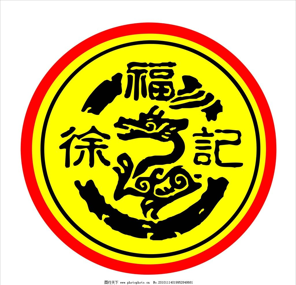 徐福记标志 糖果标志 矢量标志 广告设计 矢量图库 企业logo标志 标识