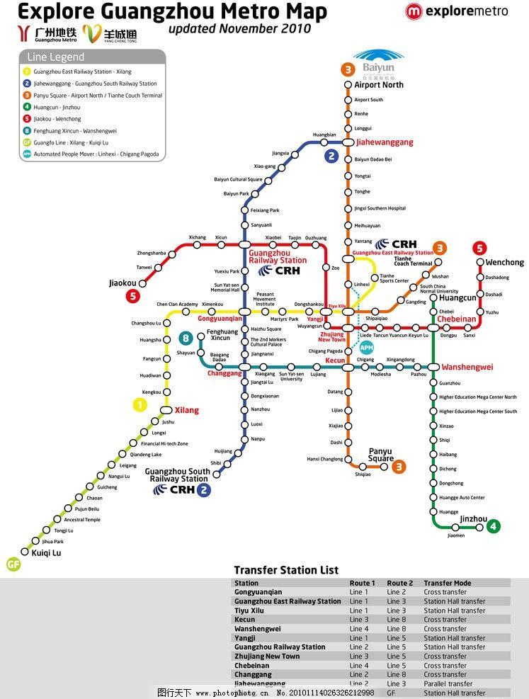 广州地铁线路 广州地铁线路图 广州 广州地铁 地铁 地铁线路 线路图
