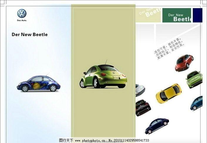 大众汽车三折页图片