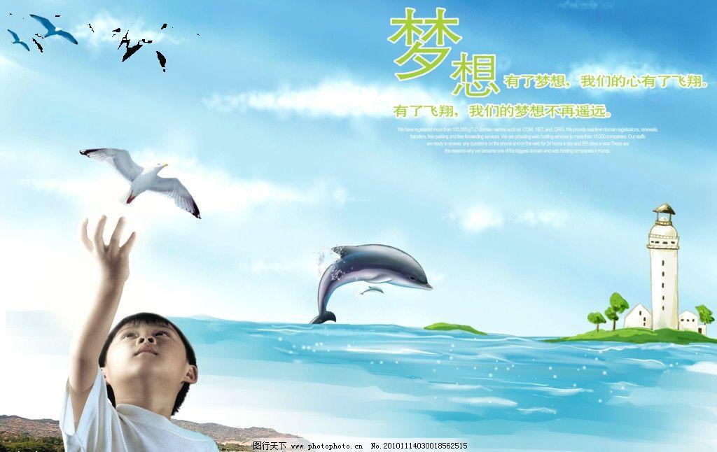 公益广告 梦想 小孩 海豚 房子 海 鸽子 和平 蓝天 海报 海报设计