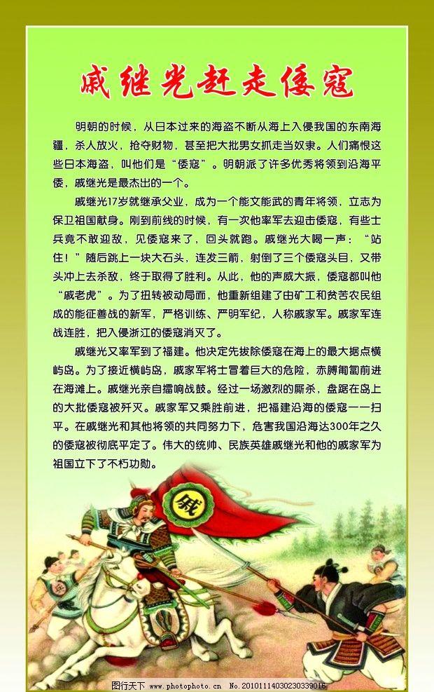 詹天佑读后感400字_英雄故事200字作文【相关词_ 英雄故事作文400字】_捏游