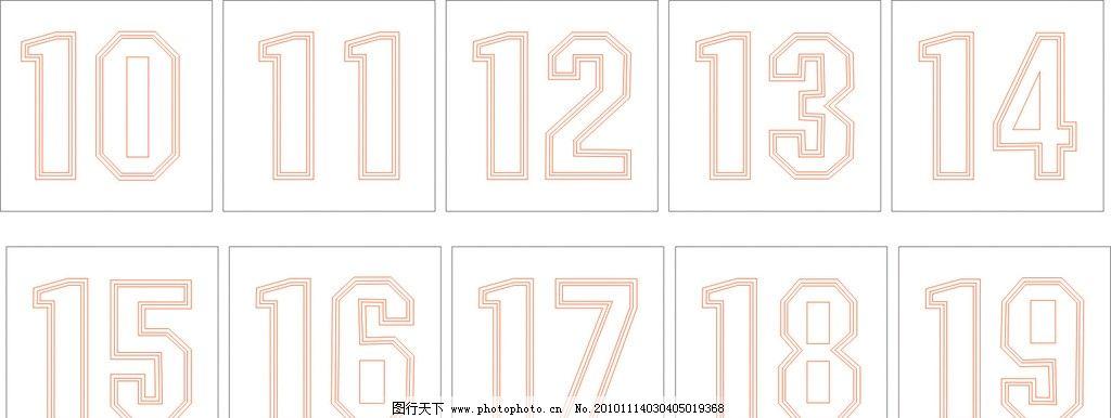 球衣号码 数字 空心字 艺术字 矢量