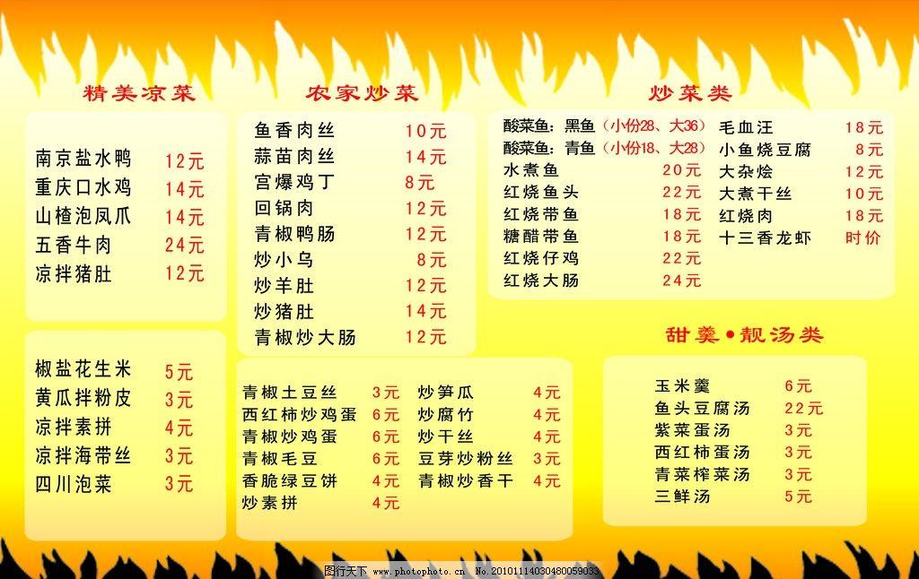 菜谱 火焰 凉盘 生菜 蔬菜 菜单菜谱 广告设计模板 源文件 72dpi psd