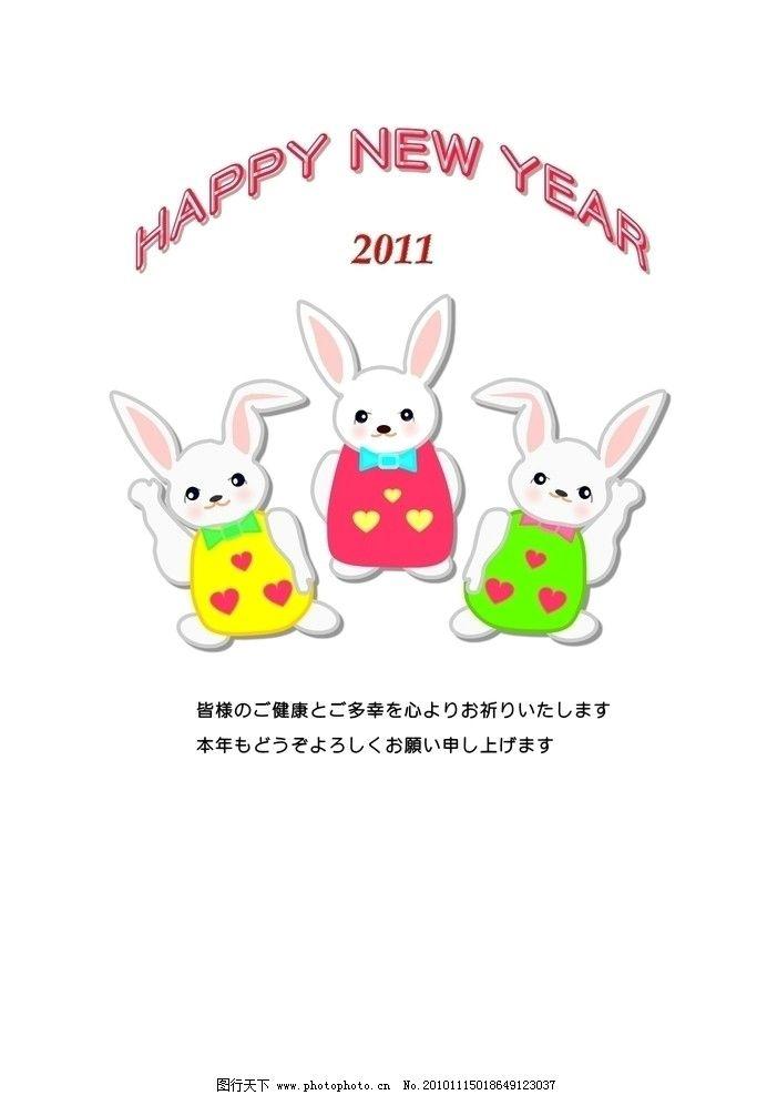 兔年 贺卡 可爱 小兔子 日本风格 过年 新年 日本 其他 动漫动画 设计