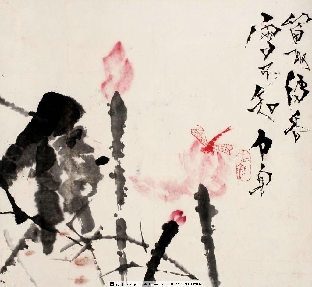 书法 大师作品 风景画 写意 水墨画 动物 鲜花 莲花 莲藕 荷花 蜻蜓