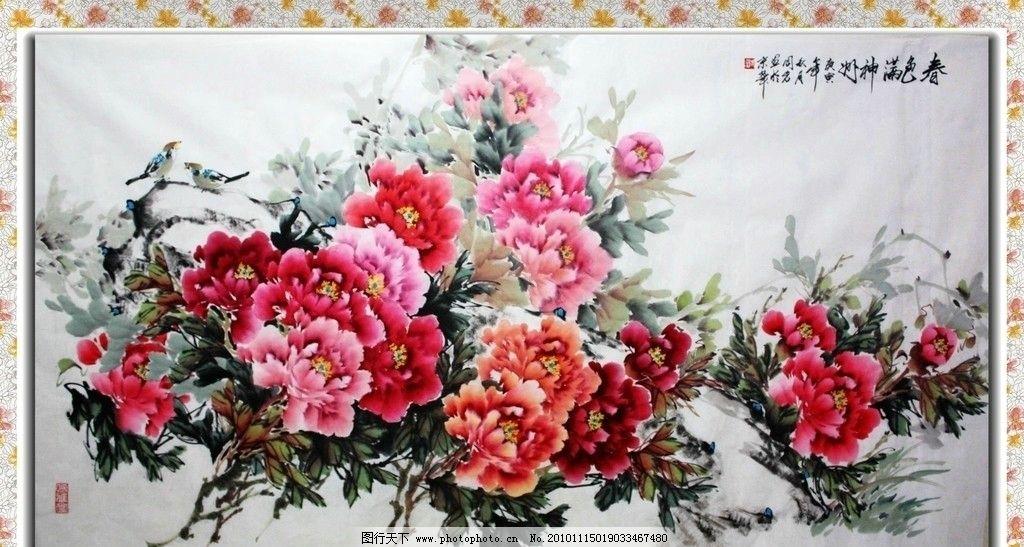 满的图片中国国画大师画牡丹-满的图片