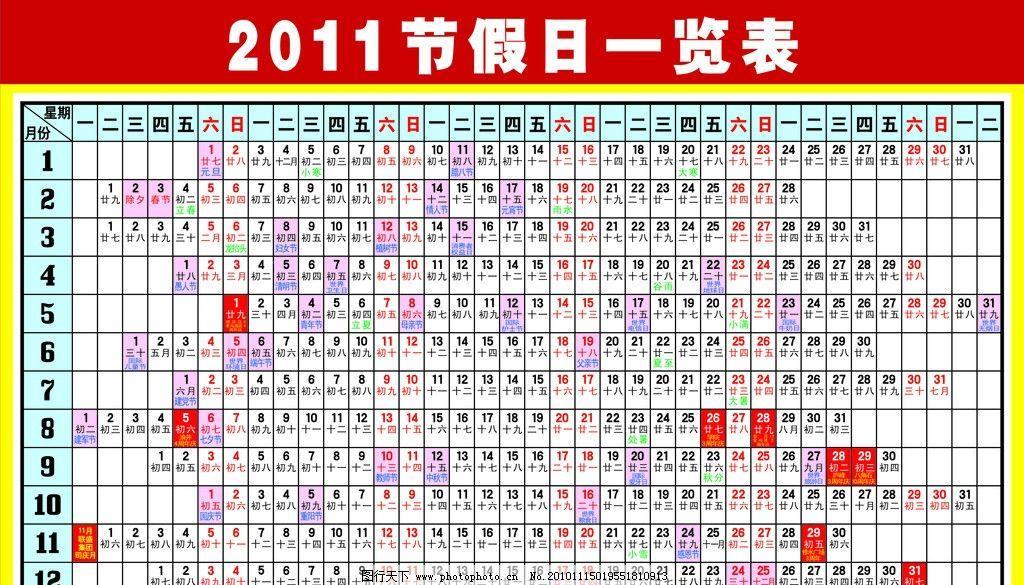 2011年年历表图片