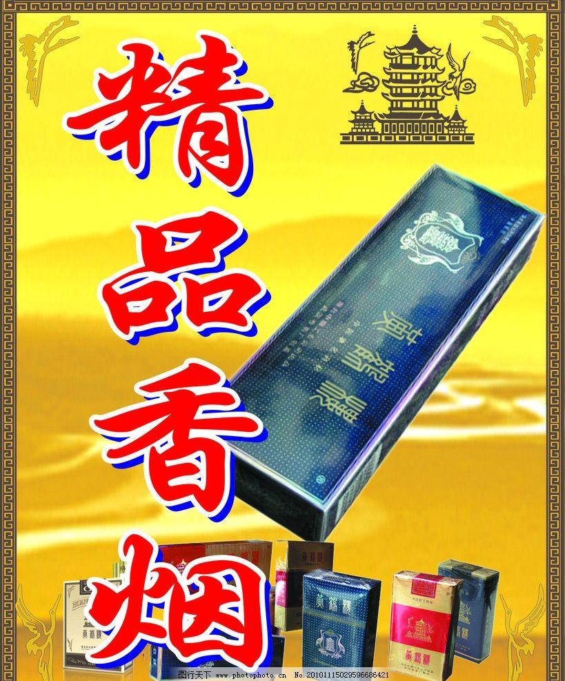 黄鹤楼(细支) - 烟草市场