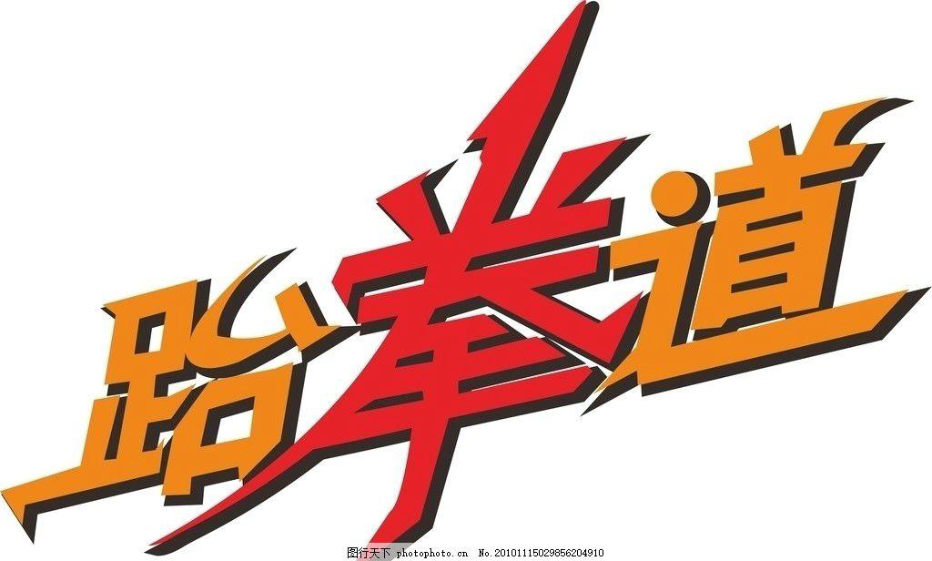 跆拳道 字体 字体变形 艺术字体 字体设计 矢量