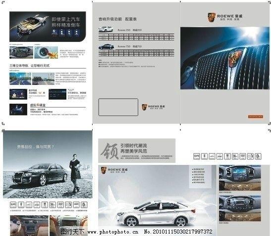 荣威折页 荣威 折页 汽车单页 dm宣传单 广告设计 矢量 cdr