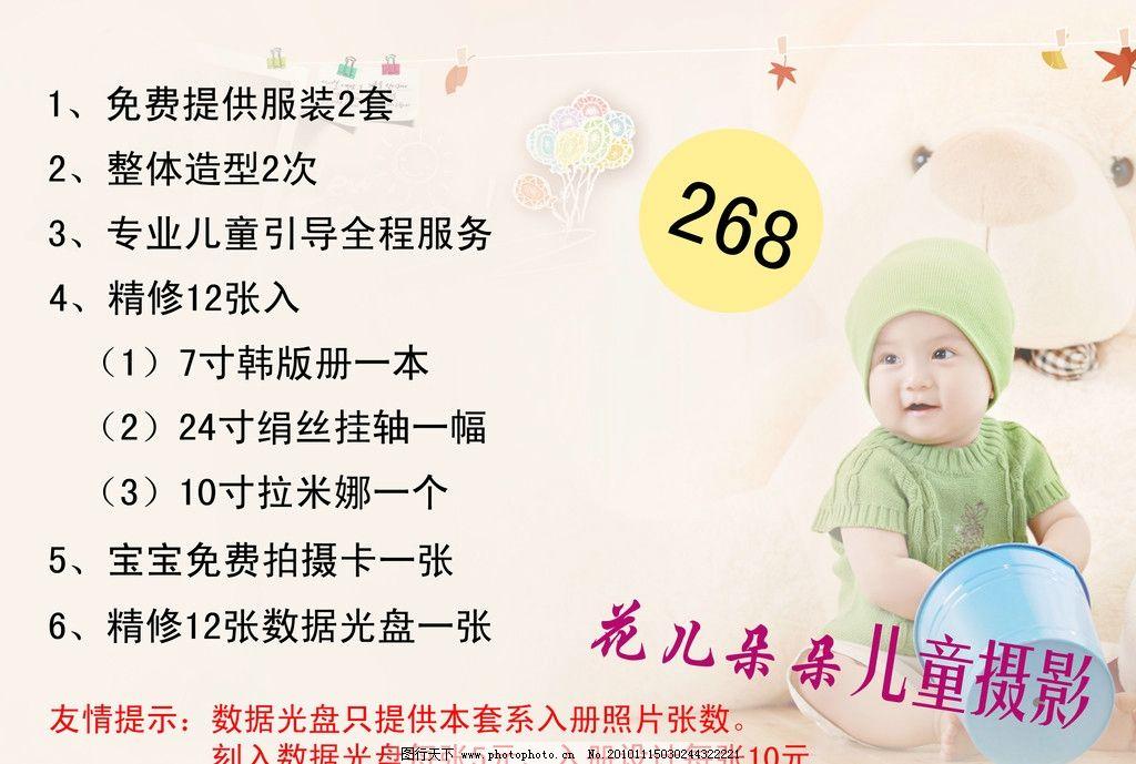 星星 价位表 儿童影楼价目表 玩具 设计 psd psd分层素材 源文件 六一