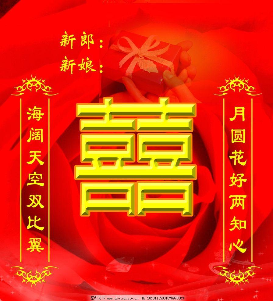 喜字 喜 背景 玫瑰 花纹 结婚 其他模版 广告设计模板 源文件 45dpi p