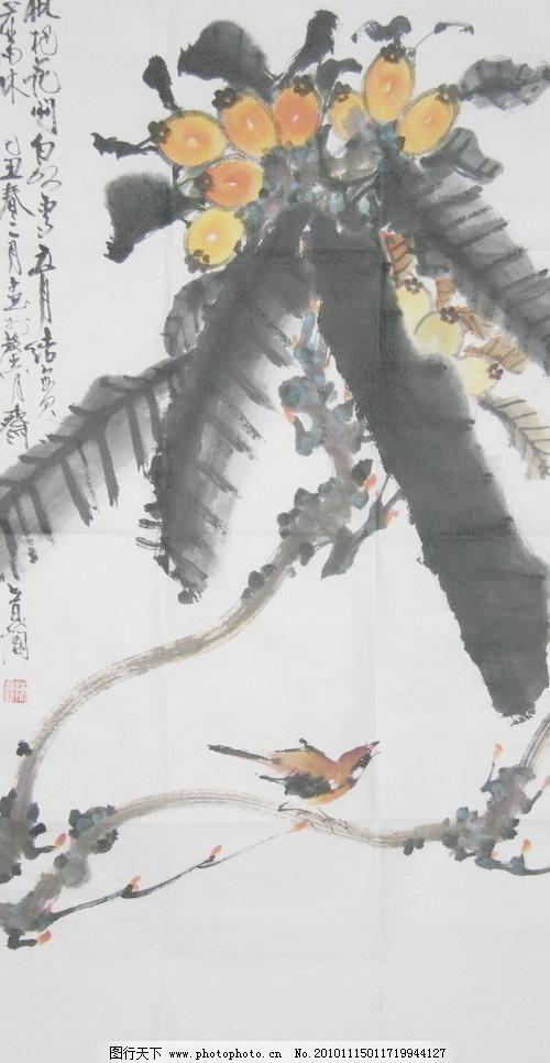 枇杷 动物 风景画 国画 国画花鸟 花鸟国画 花鸟画 绘画书法
