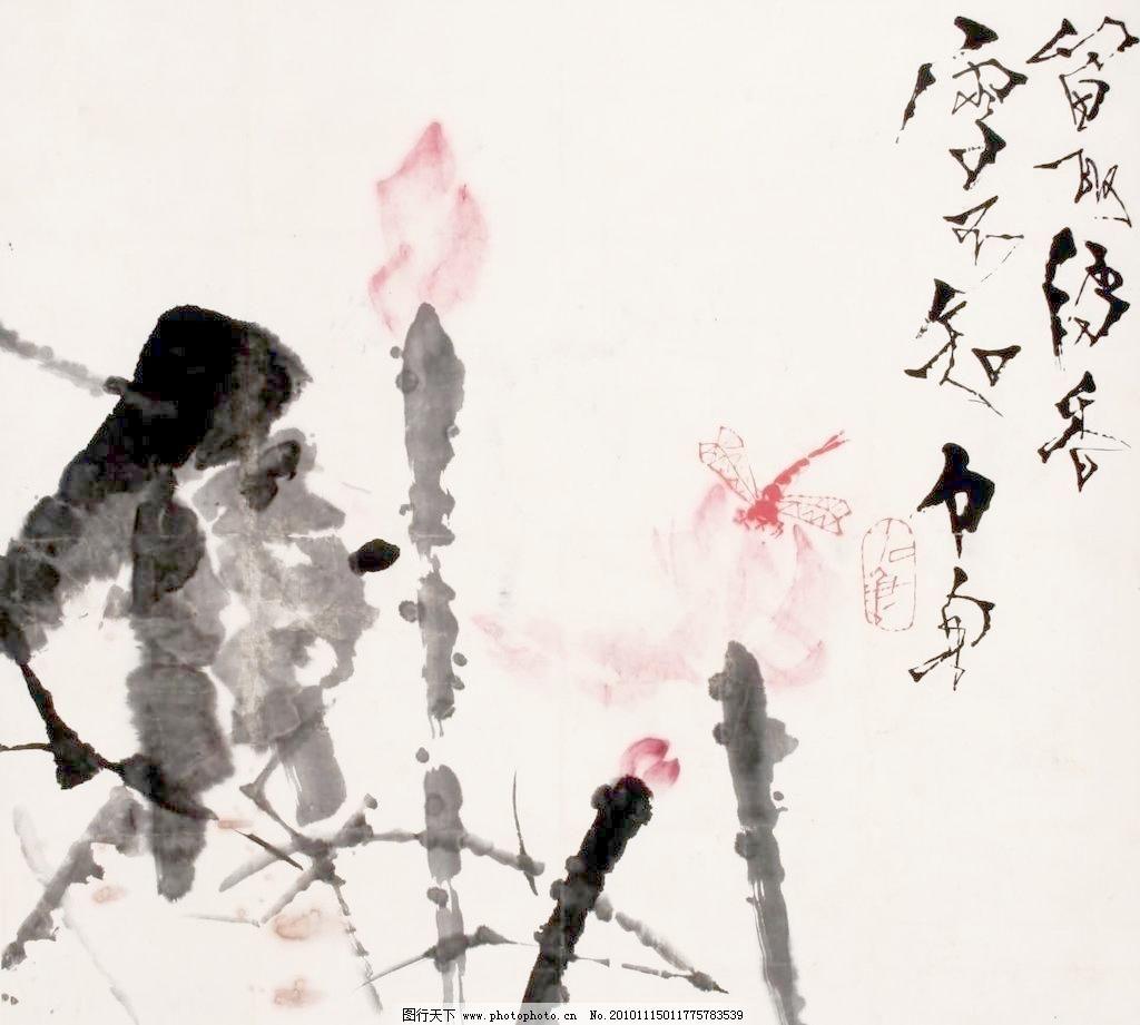 大师作品 风景画 写意 水墨画 动物 鲜花 莲花 莲藕 荷花 蜻蜓 国画