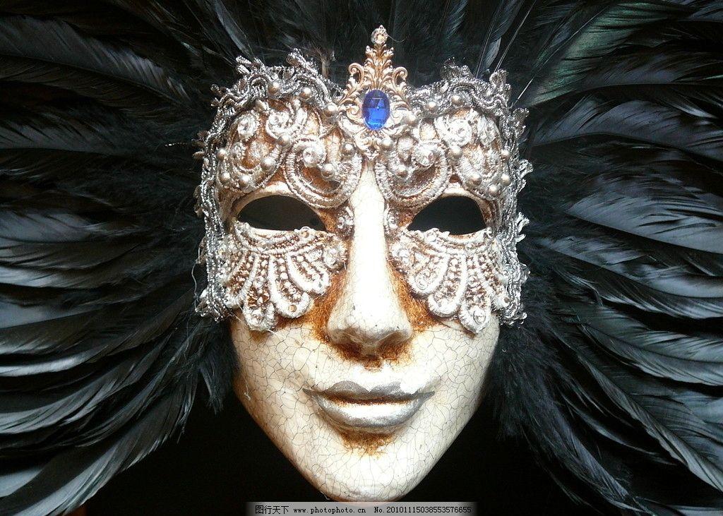 面具 威尼斯面具 化妆舞会 欧洲戏剧 戏剧面具 面具文化 面具艺术