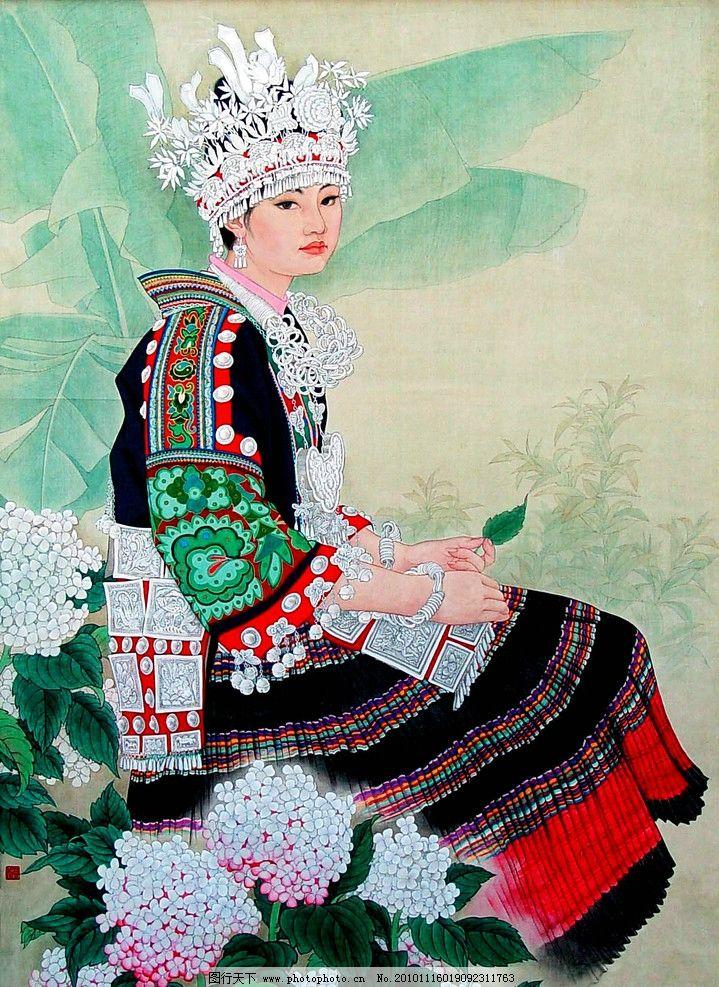 中国画 工笔画 人物画 女人 女子 姑娘 动作 表情 姿势 少数民族服装