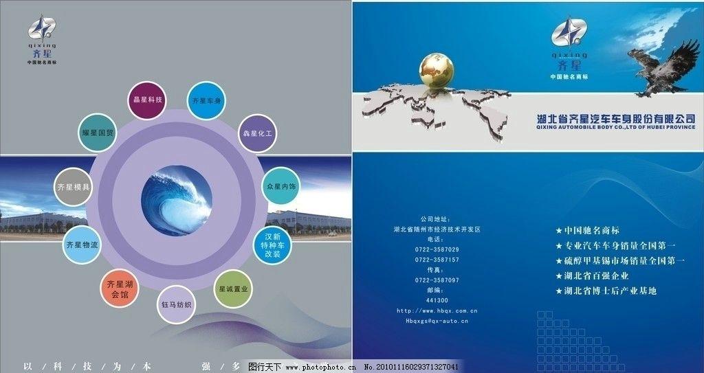 地球 老鹰 天空 线条 海浪 色带 厂房外景 画册设计 广告设计 矢量