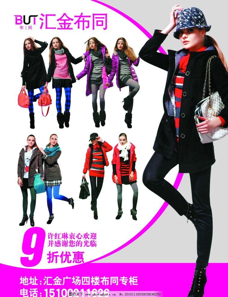 布同服饰 服装 衣服 模特 大衣 美女 时尚 海报设计 广告设计模板
