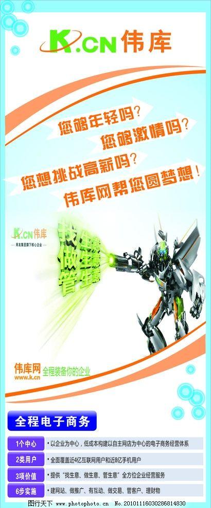 创业 营销x展架 营销 矢量圆圈 机器人 展架 展板模板 广告设计 矢量