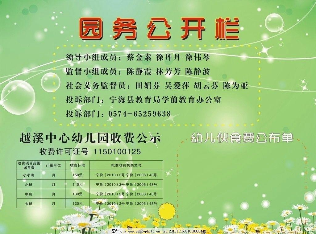 幼儿园公开栏 幼儿园 展架 展板 园务公开栏 海报 广告设计 公示栏