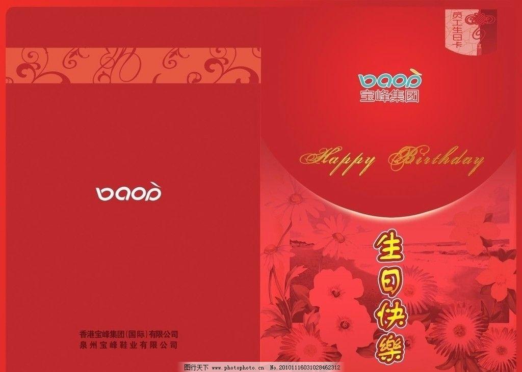 贺卡      红色封面 红色底图 画册封面 生日快乐 员工生日贺卡 花 宝