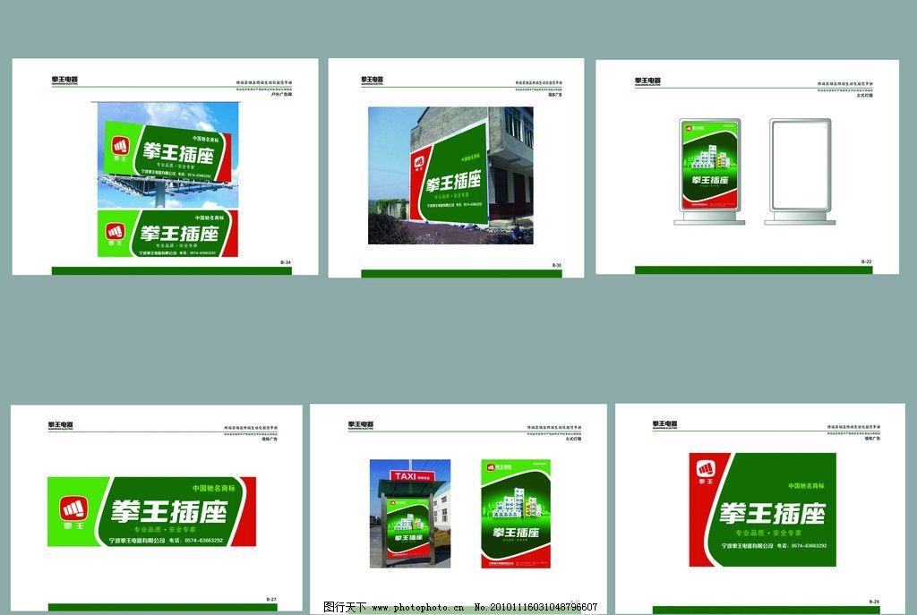 拳王电器 墙体 灯箱 门头 户外 其他设计 广告设计 矢量 cdr