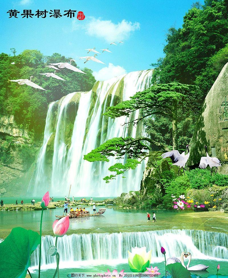 瀑布 高山 群山 单顶鹤 白天鹅 老鹰 竹 鲜花 荷花 牡丹花 枝叶 桃花