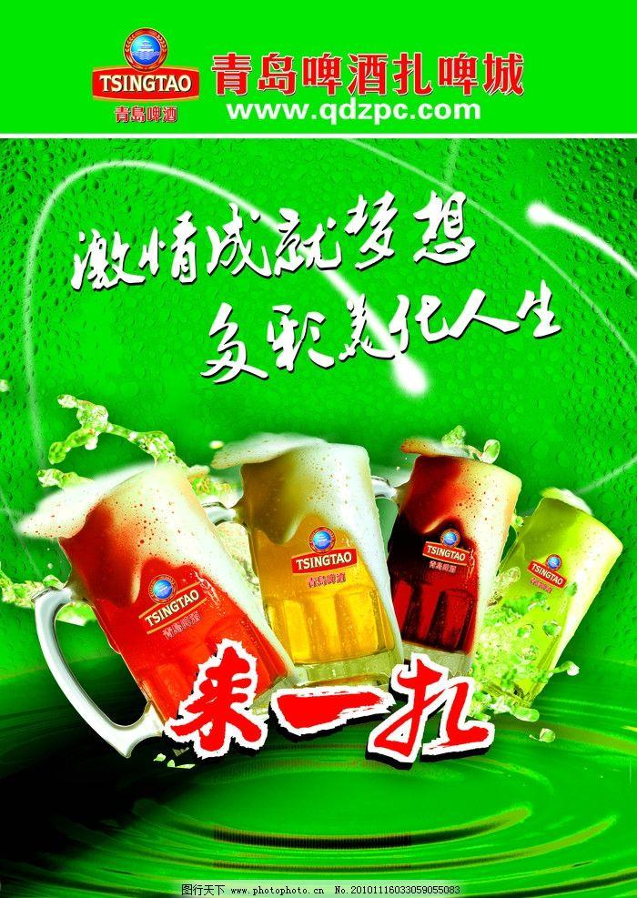 青岛扎啤 啤酒 来一扎 青岛扎啤标志 源文件