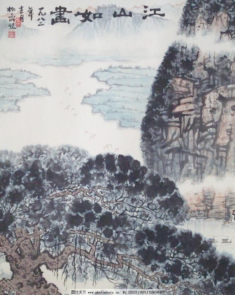 江山如画 风景画 国画 国画山水 河流 河水 绘画书法 山峰 江山如画设