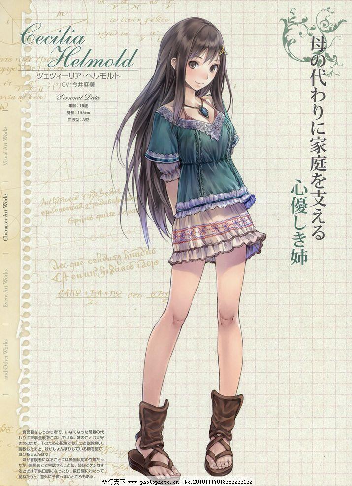 动漫女孩 人物 设定 画集 场景 炼金术 学生装 美少女 动漫 日本 卡通