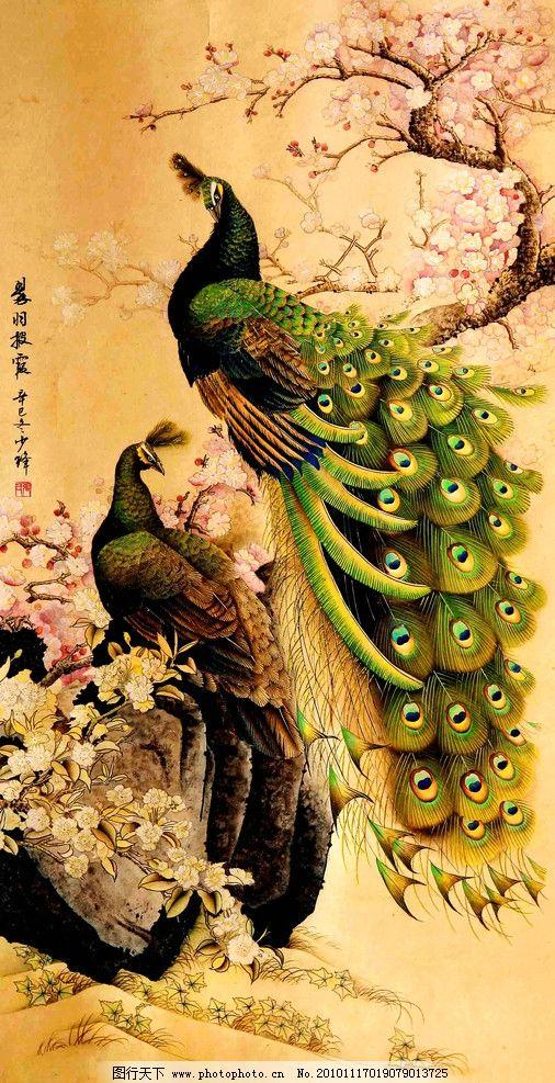 翠羽披霞 美术 绘画 中国画 工笔画 花鸟画 孔雀 绿孔雀 杏花 石头