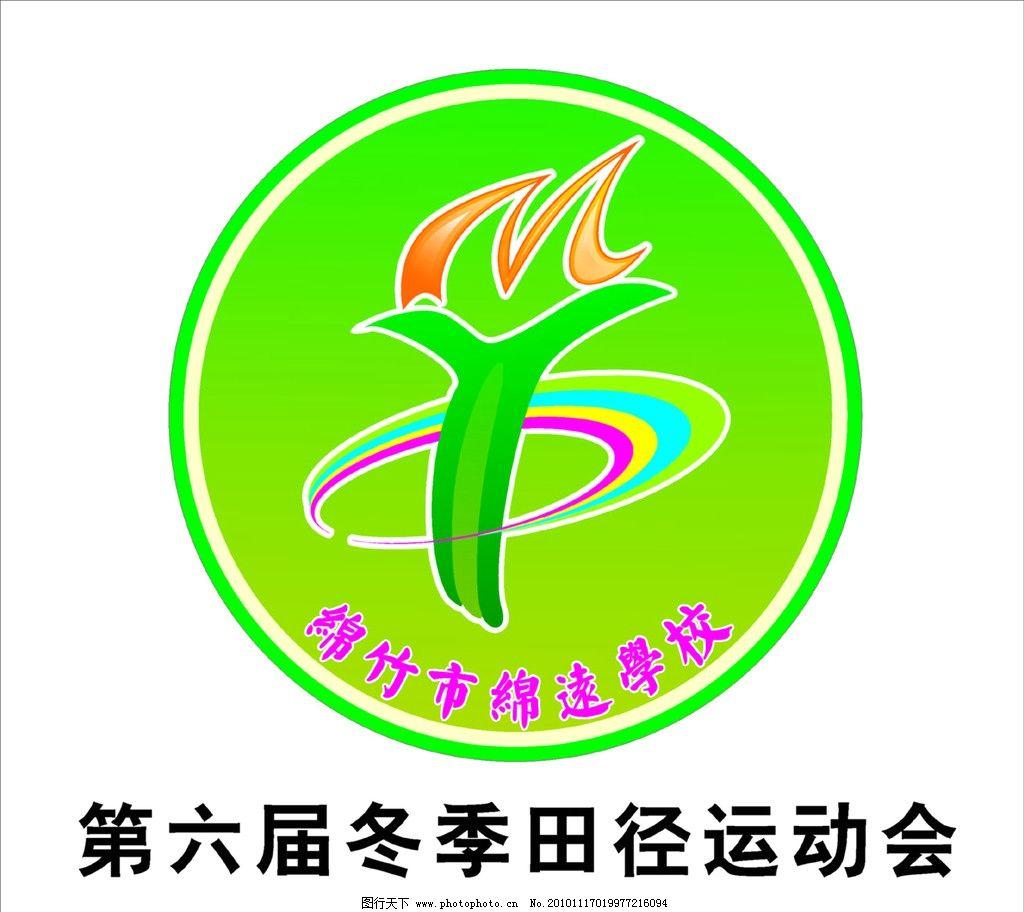 运动会会标 运动会 logo 徽标 学校 绵远 企业logo标志 标识标志图标图片