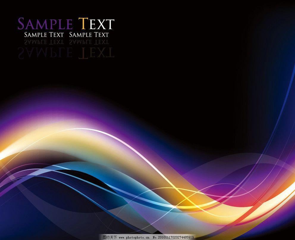 动感线条 光线 商务科技背景图片_背景底纹_底纹边框