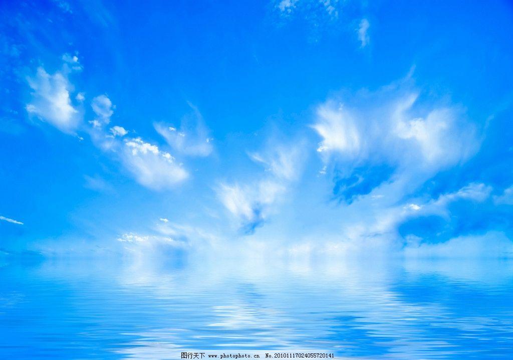 自然景观 自然风光  蓝天白云高清图片 蓝天白云 蓝天 湖泊 河流 海水