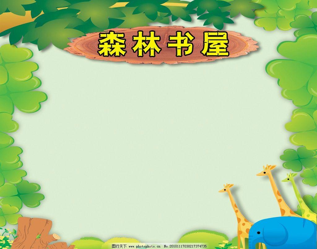 森林书屋 学校展板背景 教室内宣传画 卡通小动物 树木 学校展板 展板