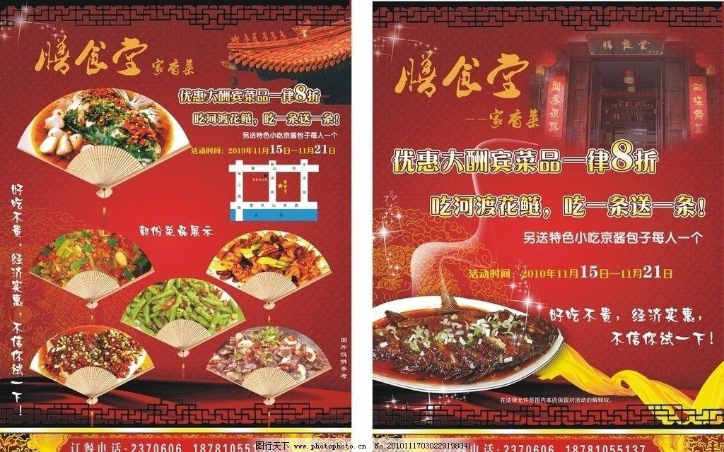 餐饮宣传单 仿古 扇 屋沿 鱼 打折 黄丝带 菜品 膳食堂 广告设计模板