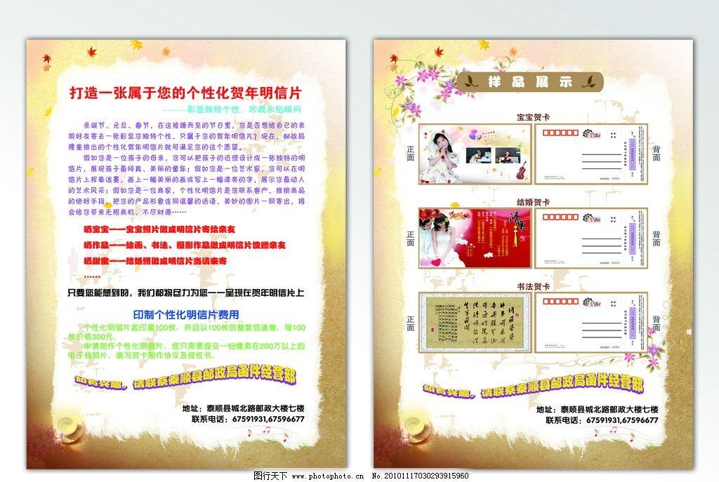 贺卡宣传单图片_展板模板_广告设计_图行天下图库