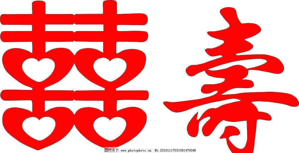 寿字-寿 艺术字