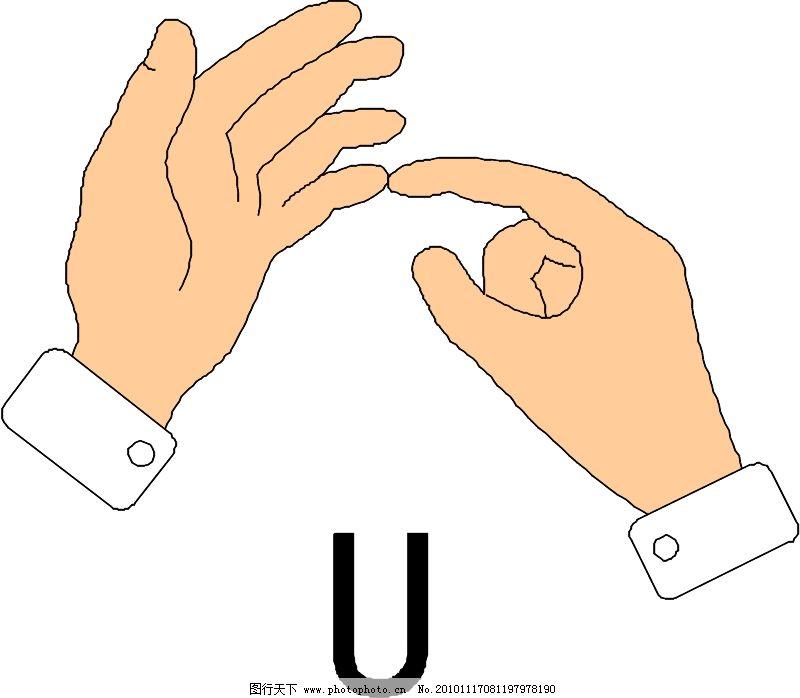 文字记号与手势0214_标识符号_矢量图_图行天下图库
