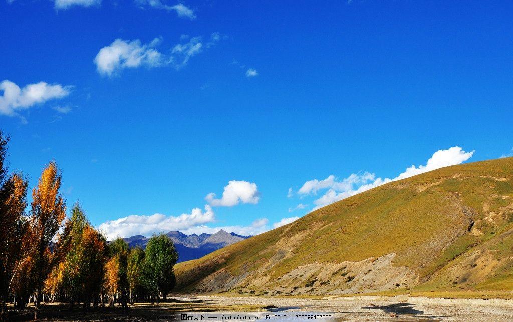 稻城的秋天 稻城 秋天 蓝天 白云 湛蓝 山坡 树林 河流 稻城之亚丁