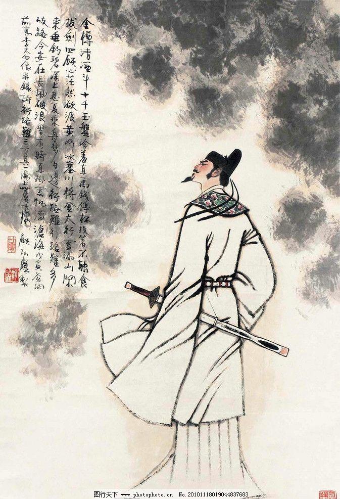 李太白像 李白 唐代 诗人 诗仙 酒仙 宝剑 古典 国画 顾炳鑫 工笔