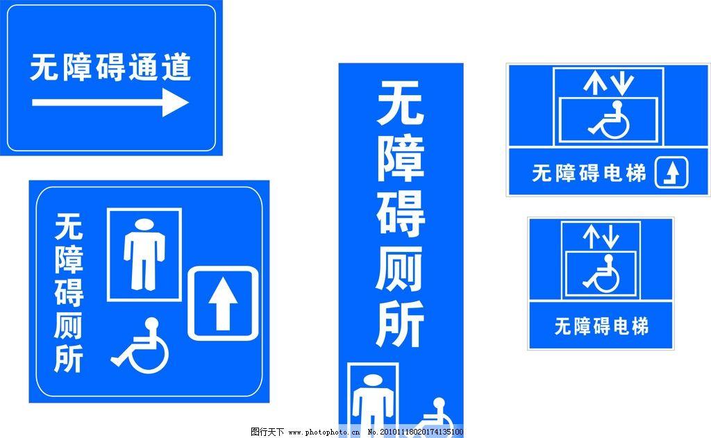 医院无障碍设计 无障碍通道 无障碍厕所 其他 标识标志图标 矢量 cdr