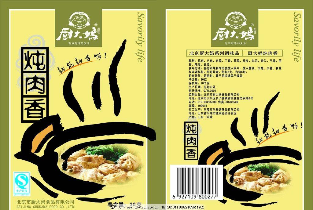 八角 肉蔻 草寇 丁香 食用调味品 调味品系列 包装设计 广告设计 矢量