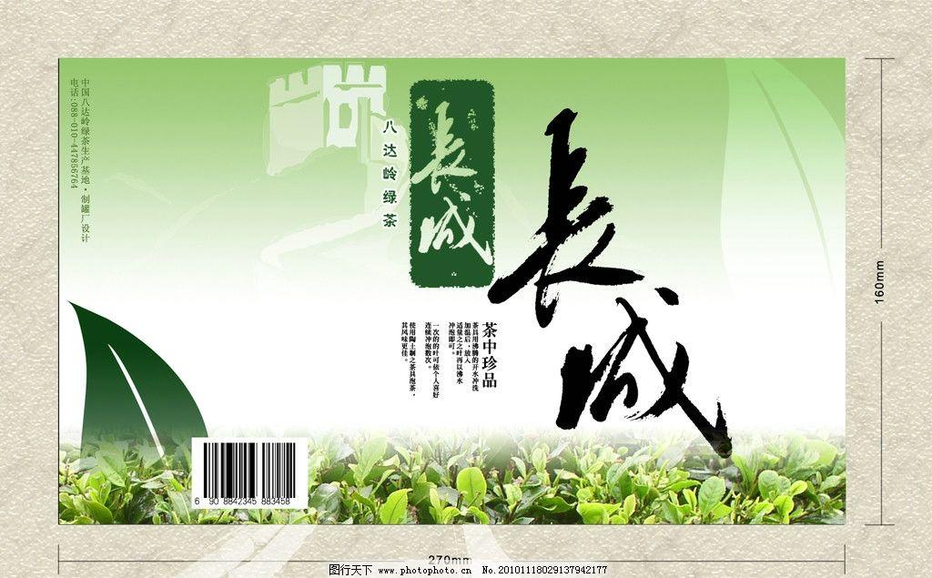 茶叶广告 茶叶 展开图 尺寸图 平面效果 茶叶桶标贴 茶树 长城 八达岭
