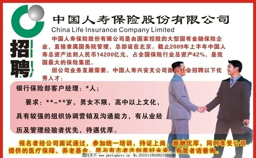 中国人寿保险主要保些什么病