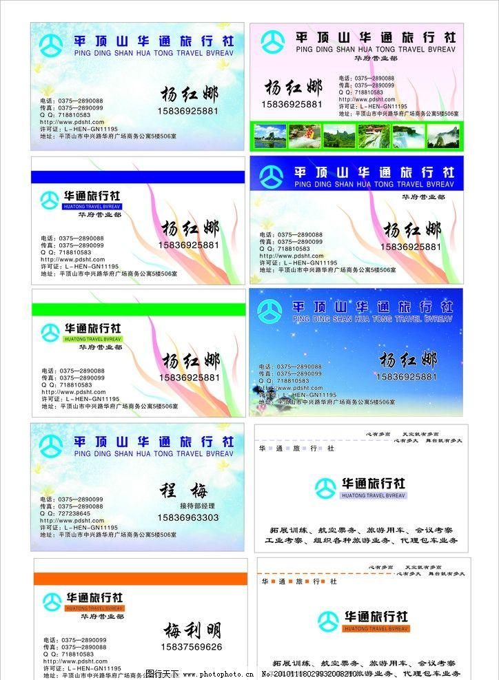 名片 华通旅行社 旅行名片 名片制作 名片卡片 广告设计 矢量 cdr