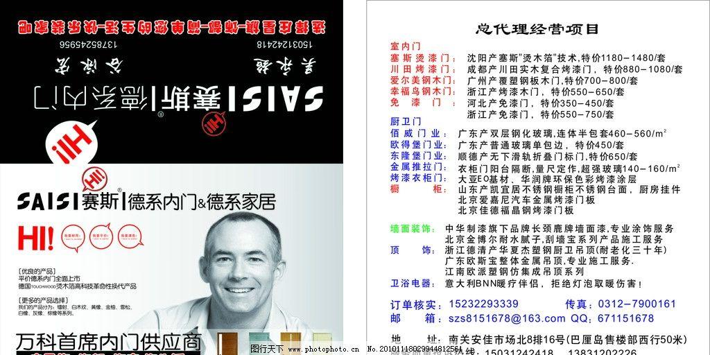 塞德门 名片 塞斯德系门标志 外国男人 室内门 黑红名片 个性名片设计