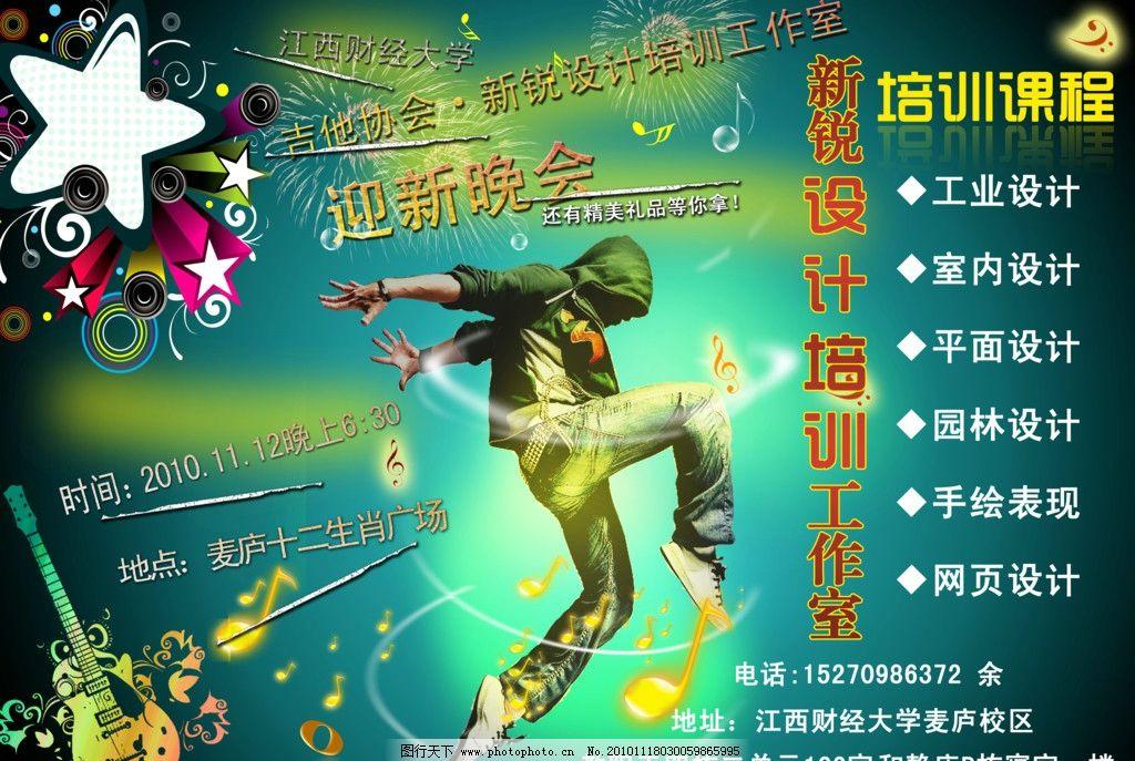 舞者 音符 吉他 音乐海报 迎新晚会海报设计 海报设计 广告设计模板